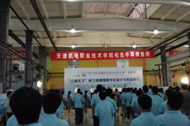 Delcam 持續贊助2015 中國全國職業院校技能大賽