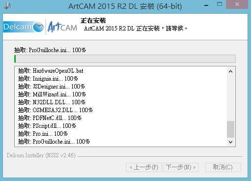 ArtCAM 試用版安裝說明
