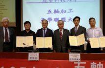 達康科技與龍華科大簽訂五軸加工產學聯盟