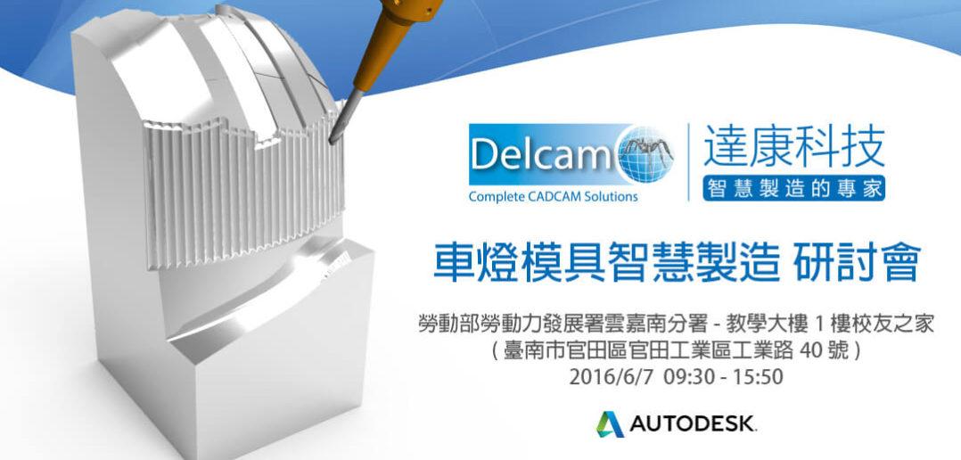 delcam 車燈模具智慧製造 研討會