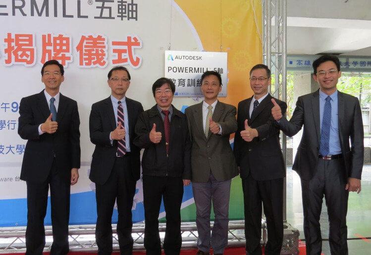 高應大與達康科技攜手 成立Autodesk PowerMILL五軸教育訓練中心