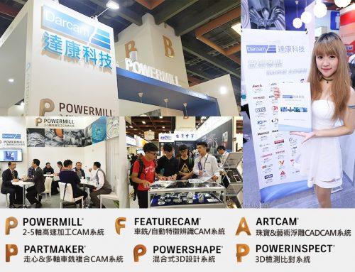 達康科技 2017 TIMTOS 台北國際工具機展 圓滿成功
