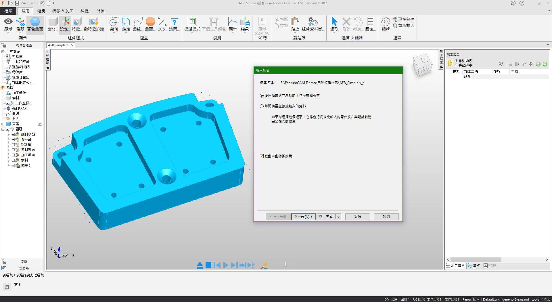 FeatureCAM 自動算路徑&NC-5