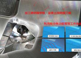 【直播】2/13 14:00 PowerMill 提升表面加工品質-點分佈應用技巧