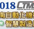 2018台南自動化機械暨智慧製造展