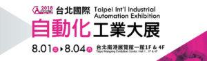 2018台北國際自動化工業大展