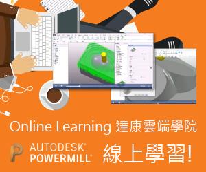 PowerMILL 線上學習