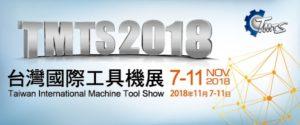 2018 台灣國際工具機展