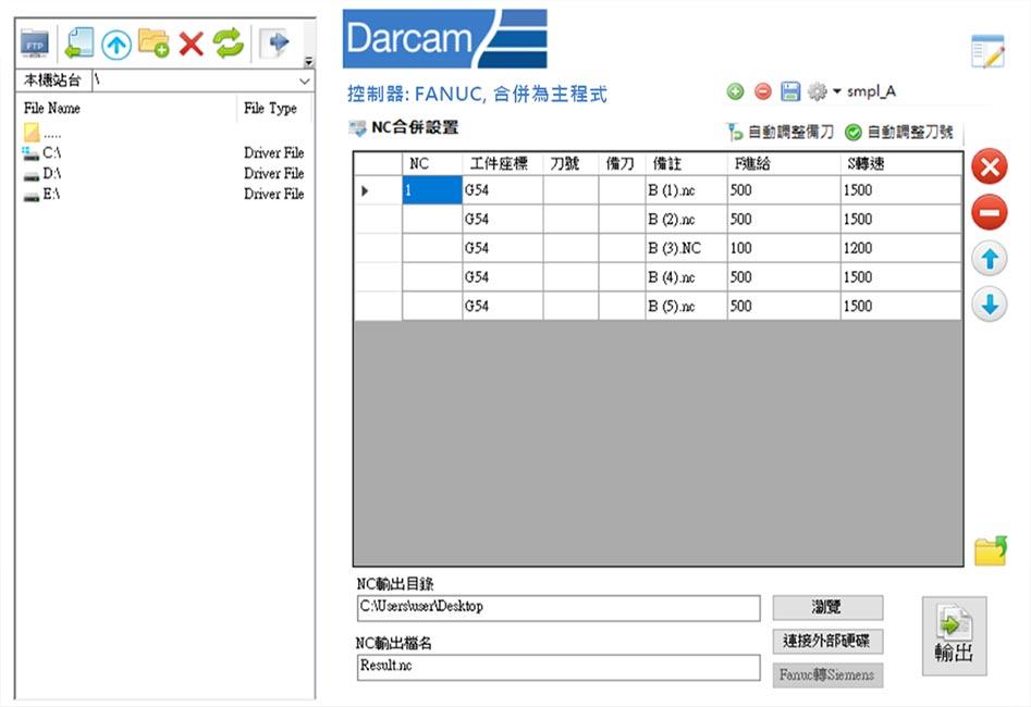 Darcam EasyNC 操作介面