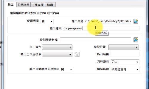 CNC銑床乙級應用-PowerMILL