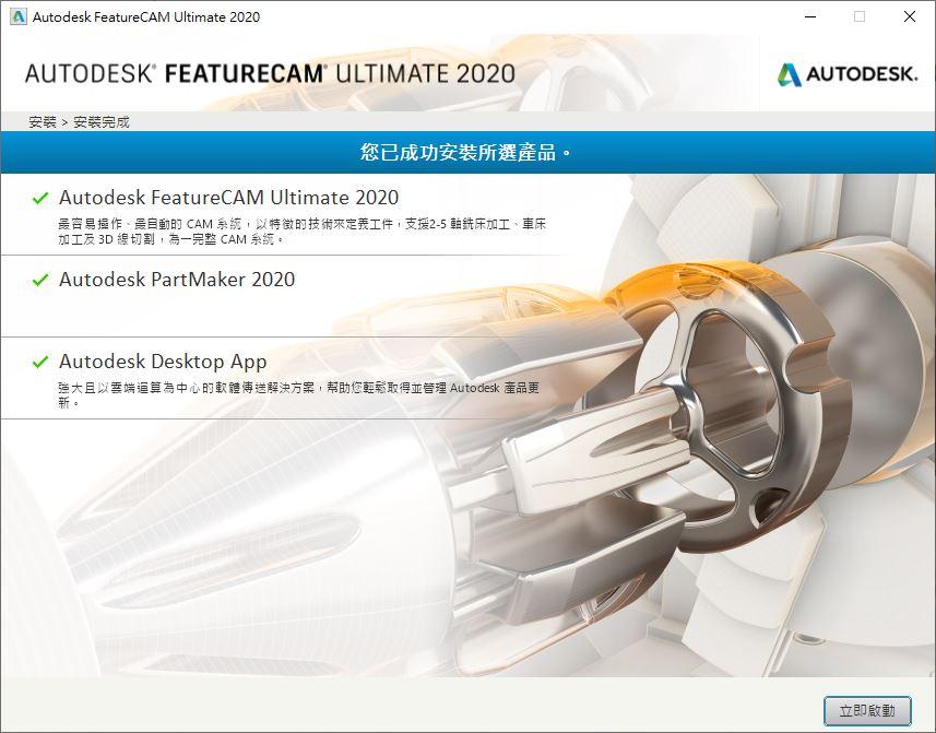 PartMaker 2020 試用版安裝