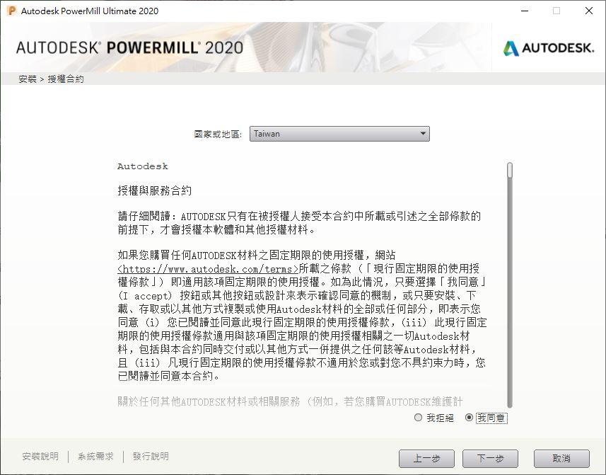PowerMILL 2020 試用版安裝