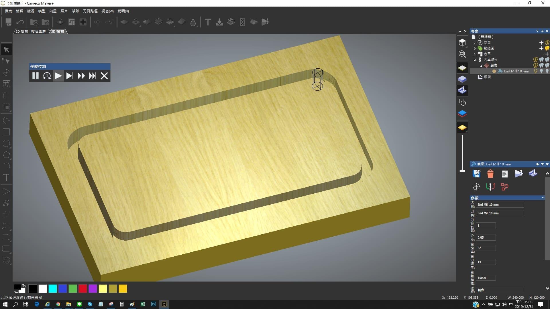 2D輪廓加工 - CARVECO
