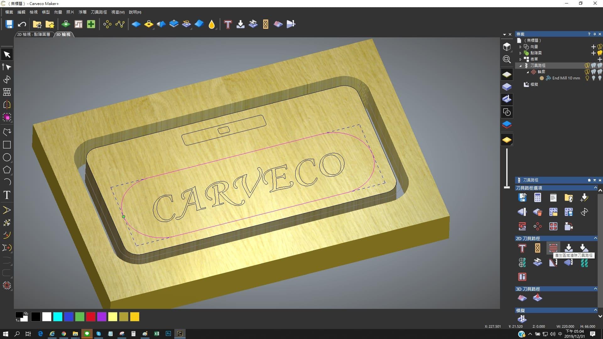 2D區域清除加工 - CARVECO