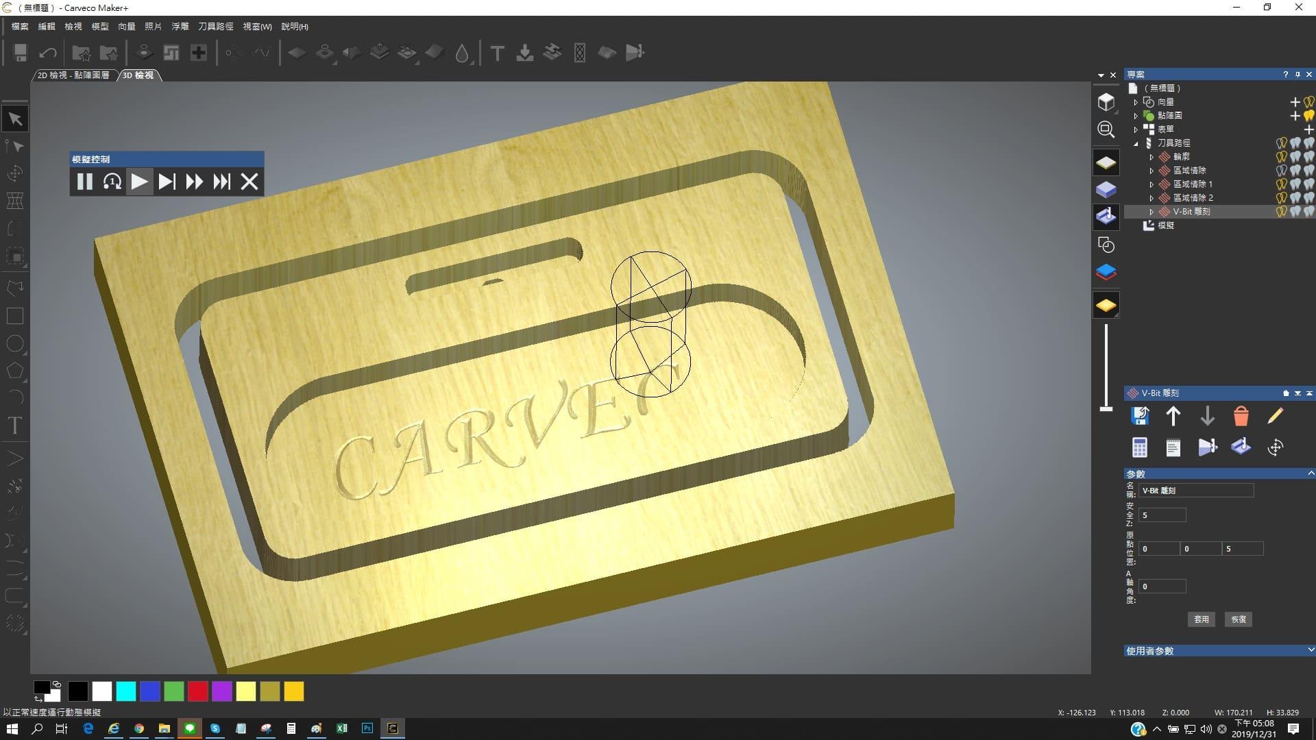 2.5D加工 - V-bit 文字雕刻 - CARVECO