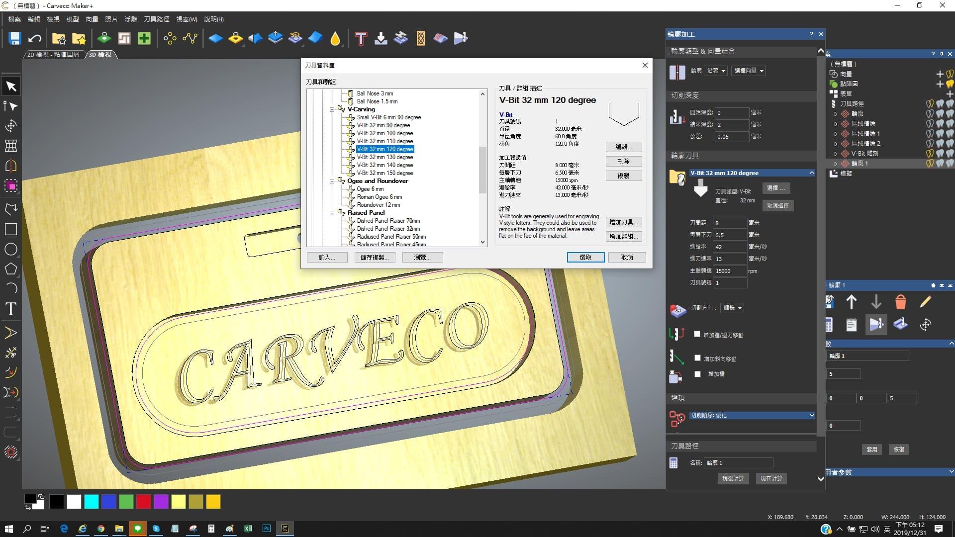 2D輪廓導角加工 - CARVECO