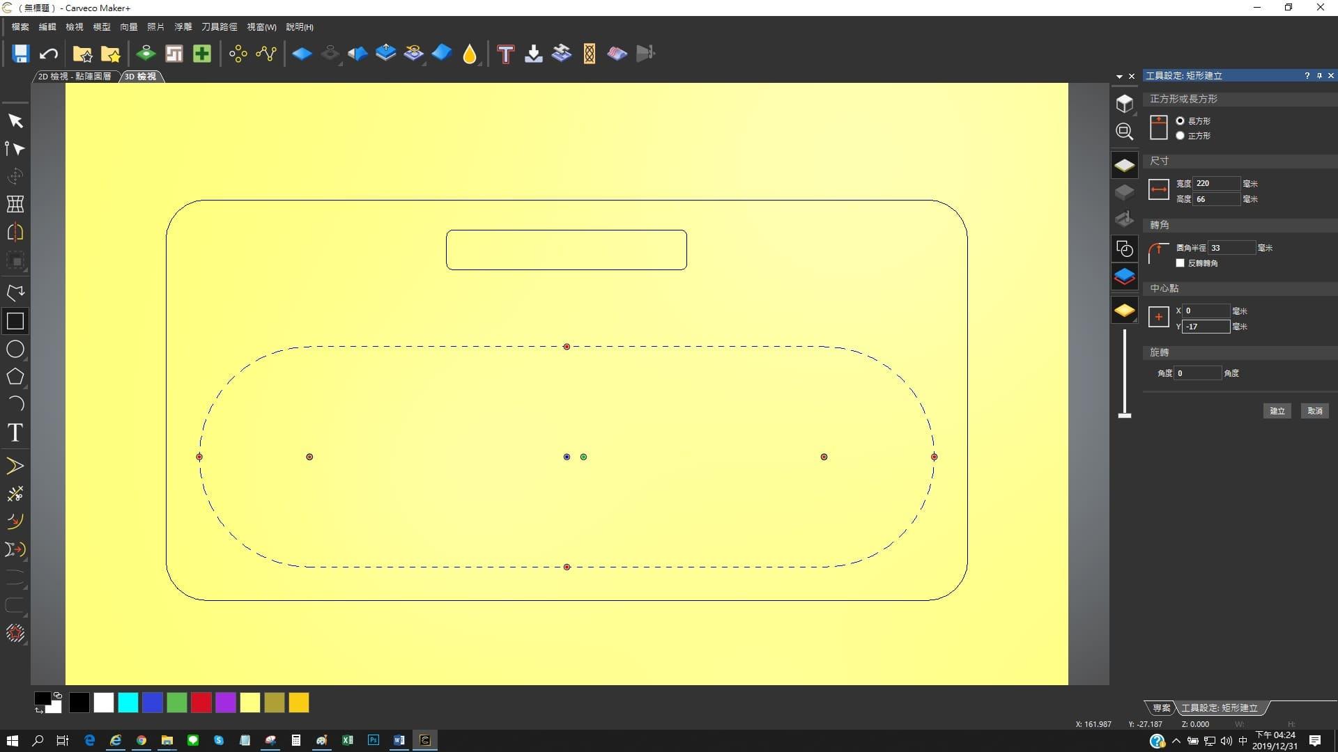 2D向量繪製 - CARVECO