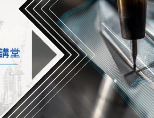 Autodesk 空中講堂 – 7/23 PowerMILL-自動化編程加工應用
