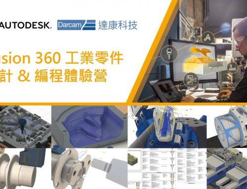 Fusion 360 工業零件 設計&編程體驗營 一人一機/小班制/免費參加!! 持續舉辦~
