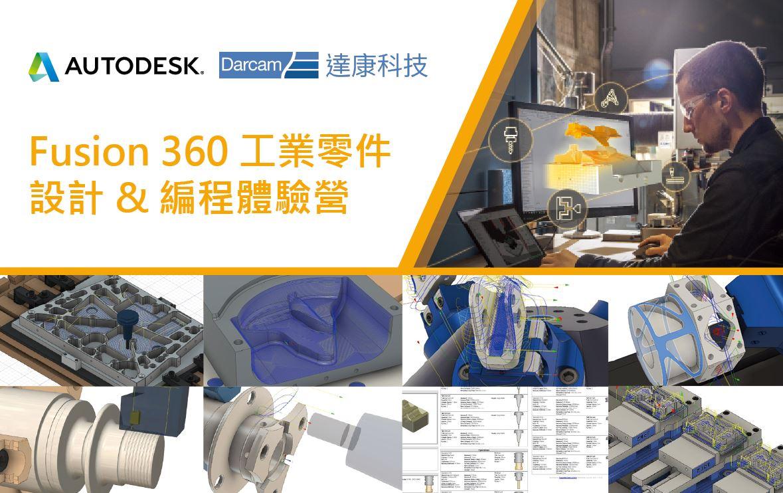 Fusion 360 工業零件 設計&編程體驗營