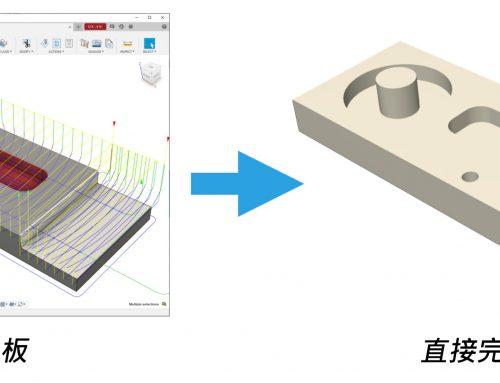 Fusion 360 編程自動化 – 加工樣板及樣板資料庫