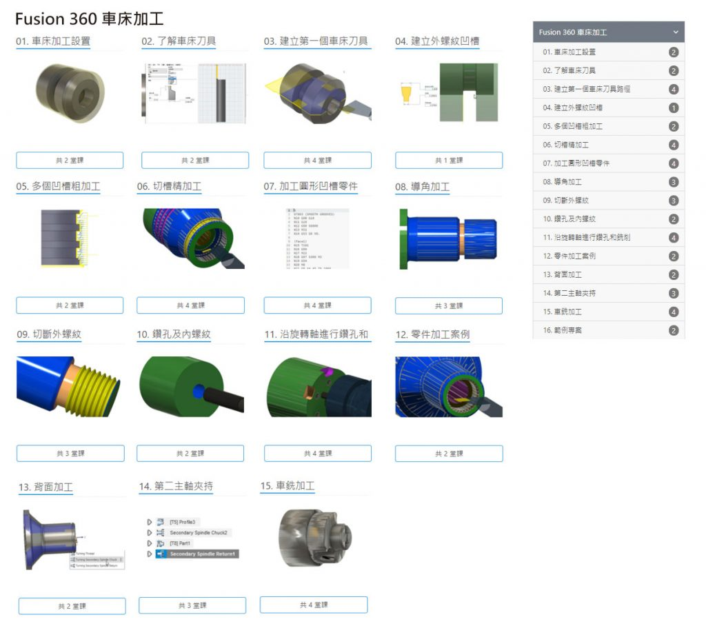 Fusion 360 車床/車銑編程雲端學習