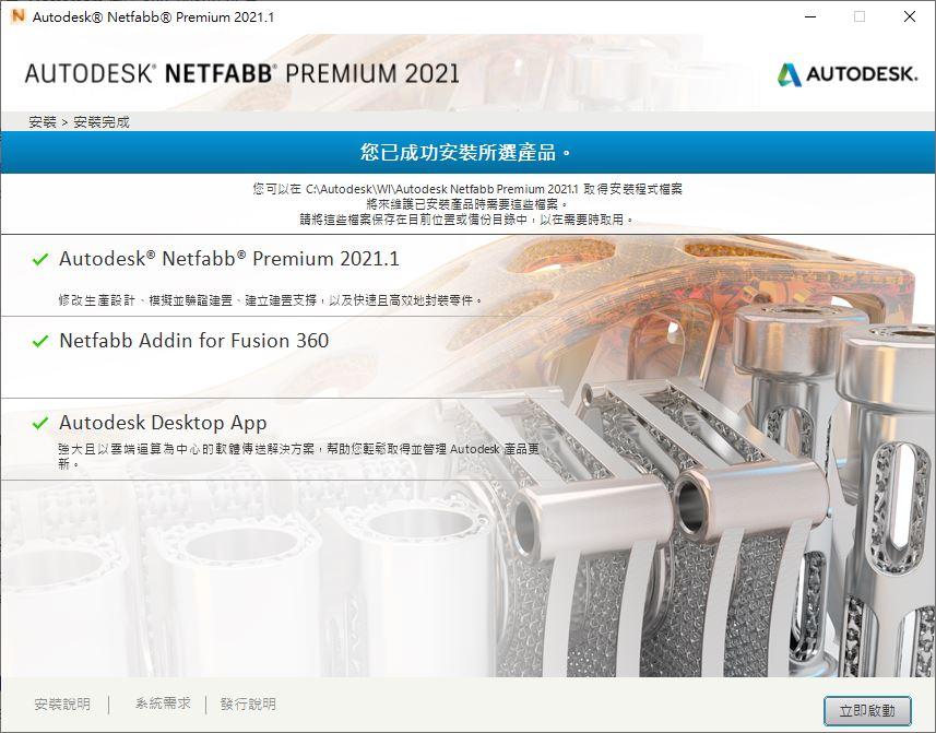 Netfabb Premium 免費試用