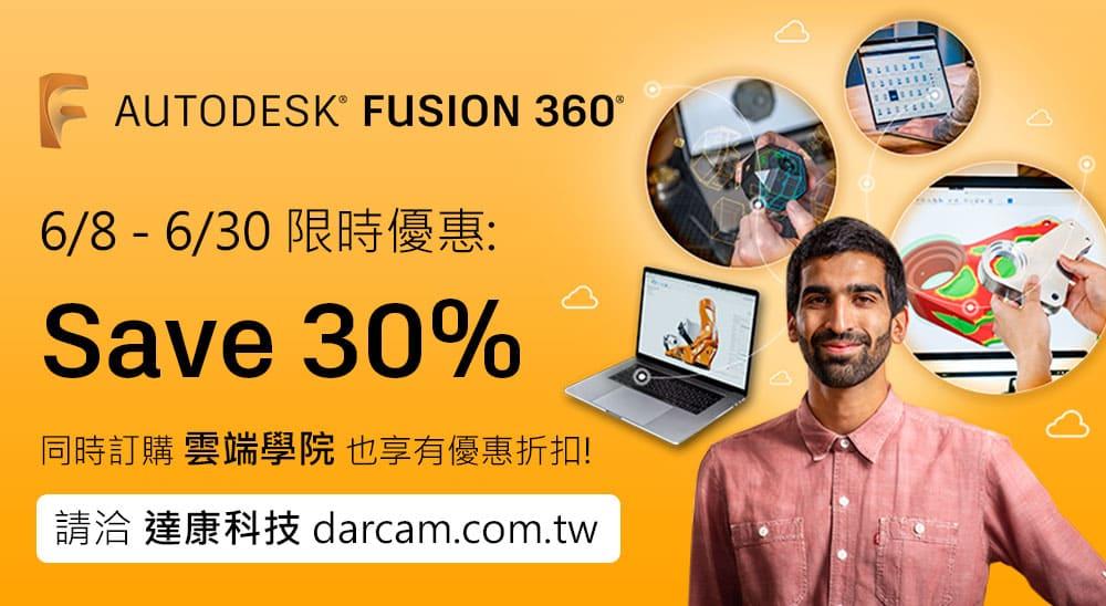 Fusion 360 限時7折優惠!!