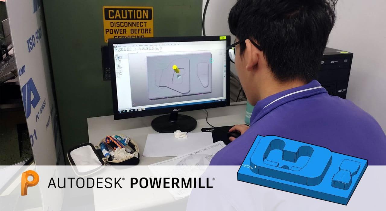 Autodesk PowerMILL CNC 銑床乙級考證選用軟體