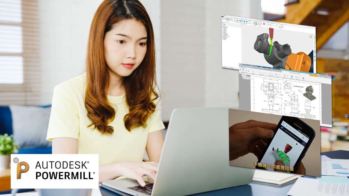 PowerMILL 也可以居家上班 – Autodesk 訂閱制讓您超前部署、這是永久授權制無法實現的
